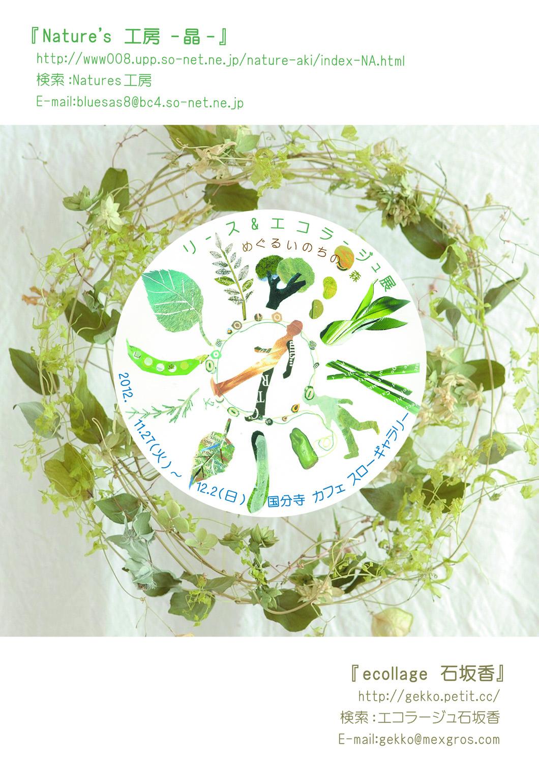 green-card4 のコピー.jpg